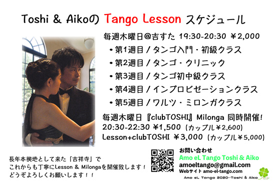 Toshi & Aiko Lesson@吉すた